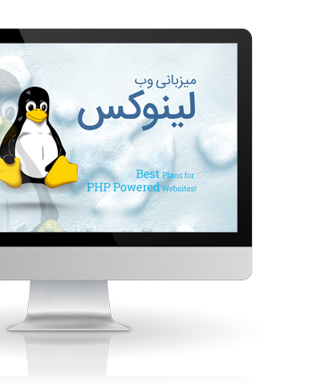 میزبانی وب لینوکس