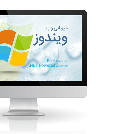 میزبانی وب ویندوز