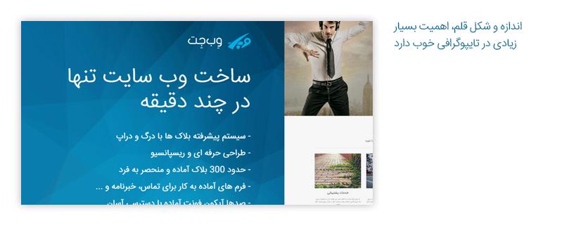 تایپوگرافی صحیح در طراحی وب