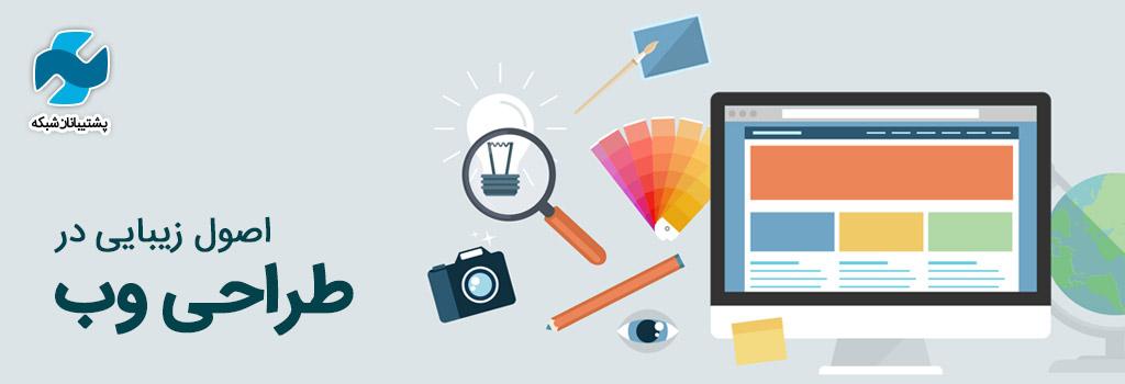 اصول زیبایی در طراحی وب