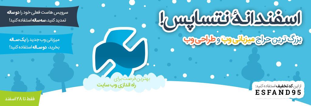 تخفیف ویژه اسفند طراحی و میزبانی وب