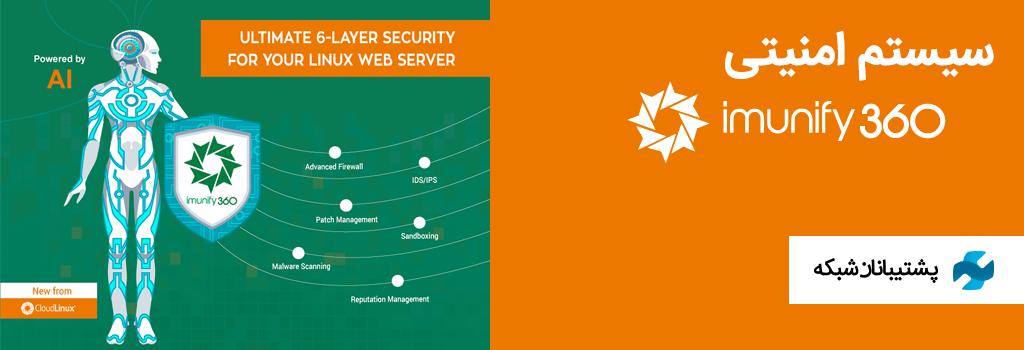 سیستم امنیتی Imunify360 برای میزبانی وب